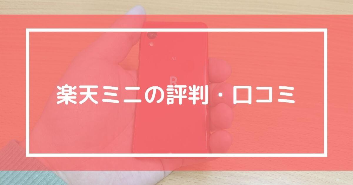 楽天ミニの評判・口コミ
