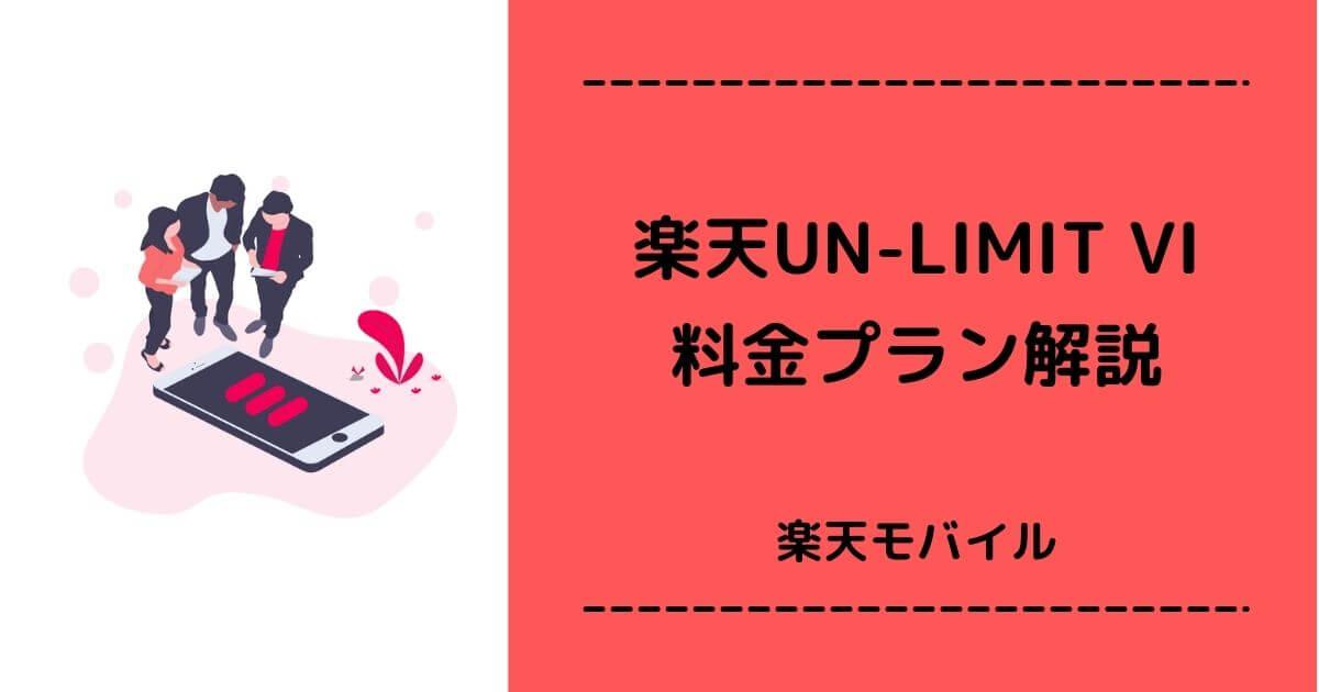楽天UN-LIMIT VIの料金プラン
