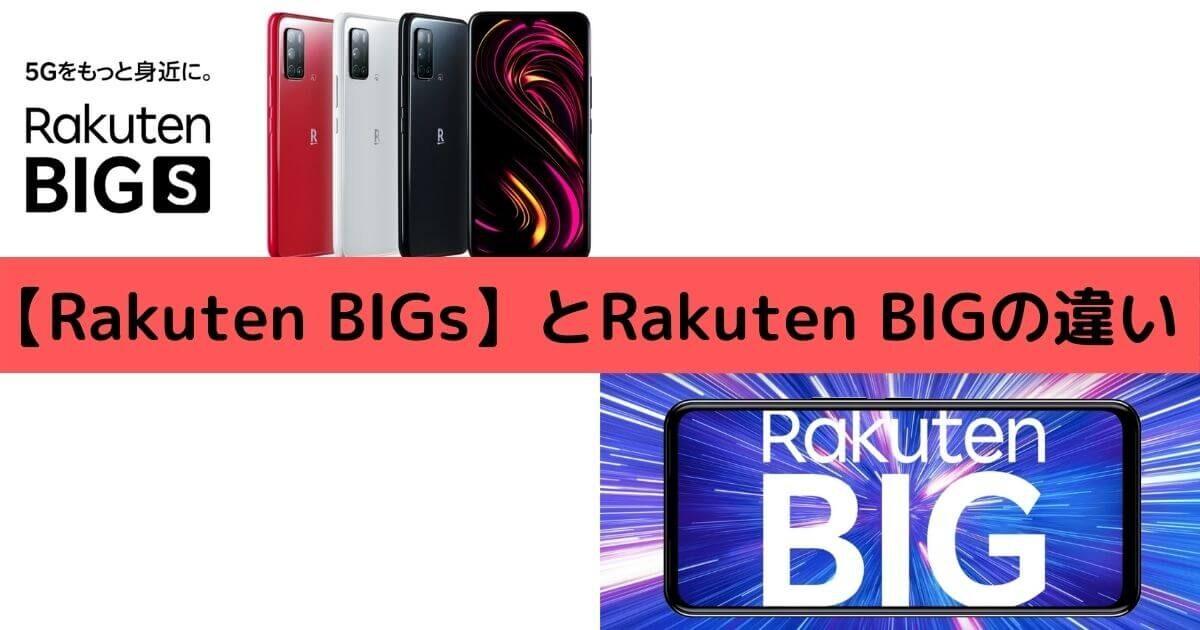 【Rakuten BIGs】とRakuten BIGの違いを徹底比較