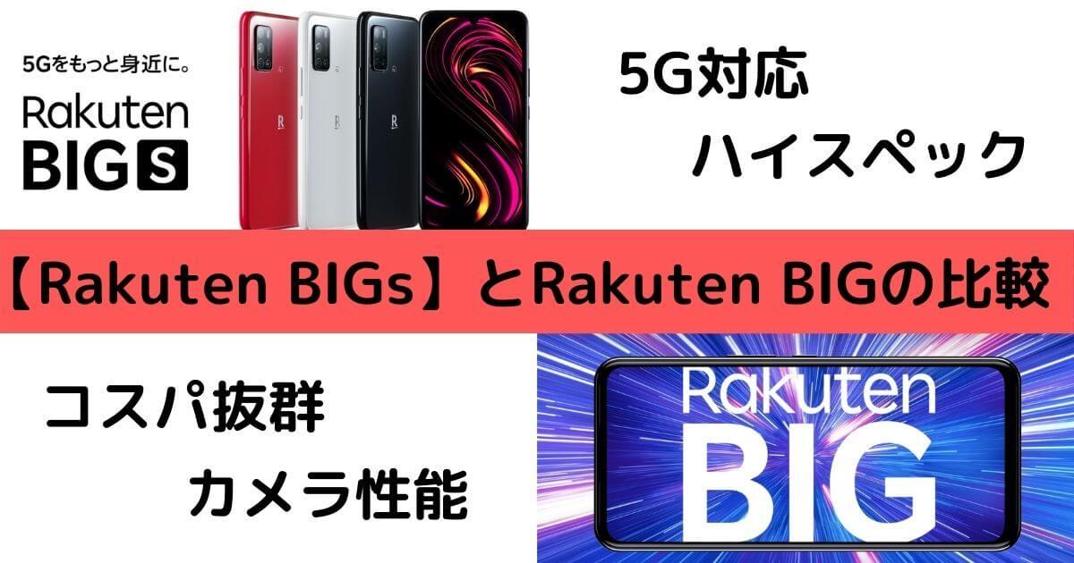 【Rakuten BIGs】とRakuten BIGの違い
