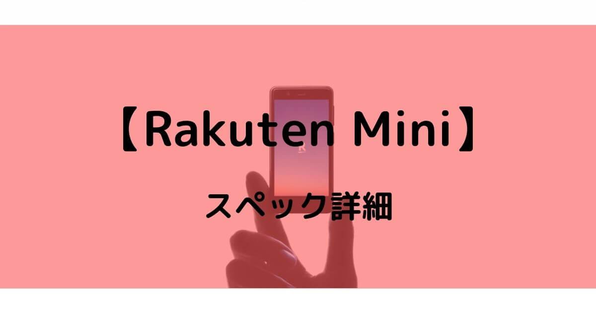 Rakuten Miniのスペック