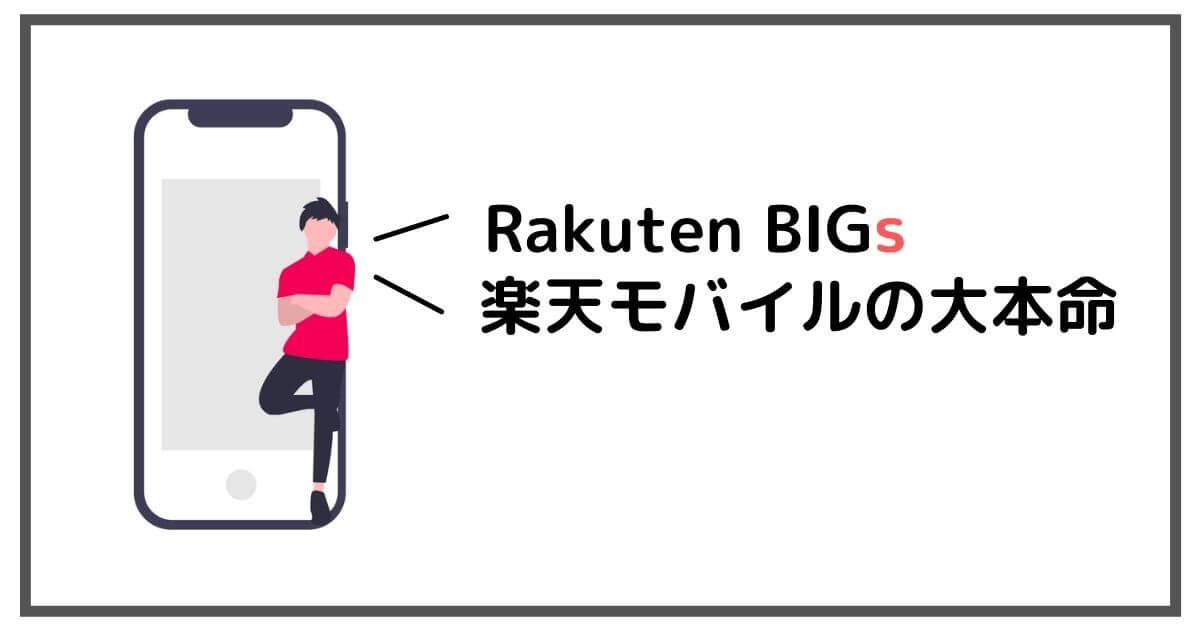 【Rakuten BIGs】は楽天モバイルの大本命