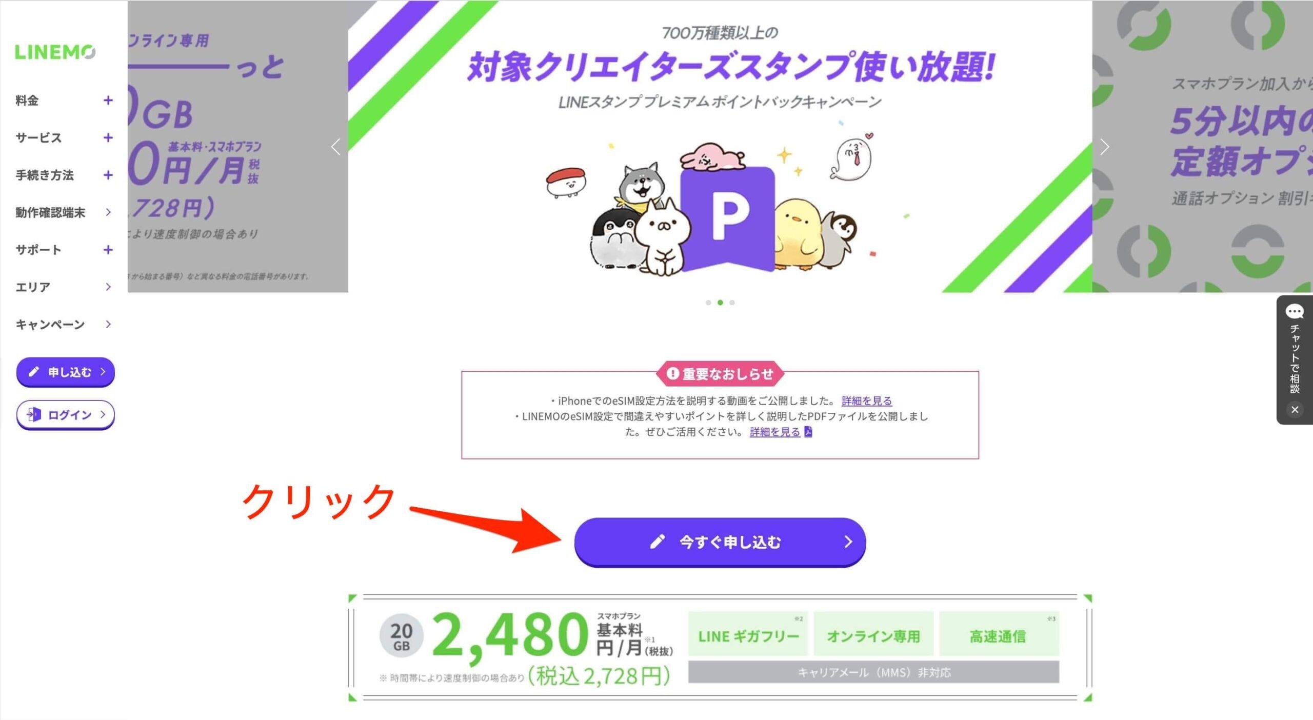 LINEMOのHPトップページ