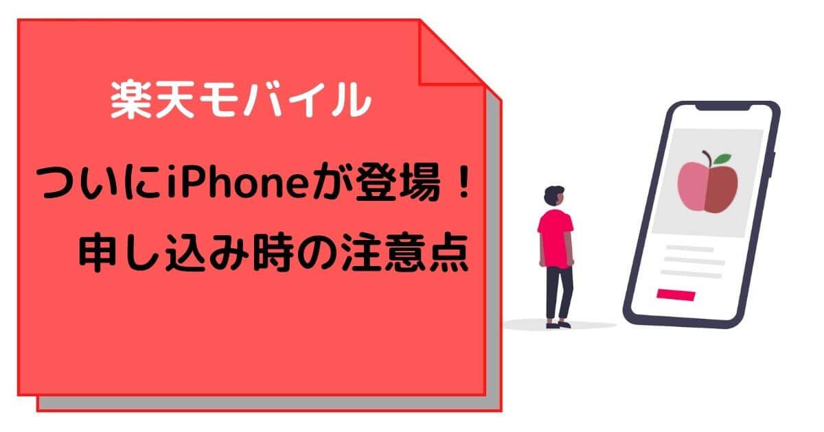 楽天モバイルでiPhoneの取り扱い開始