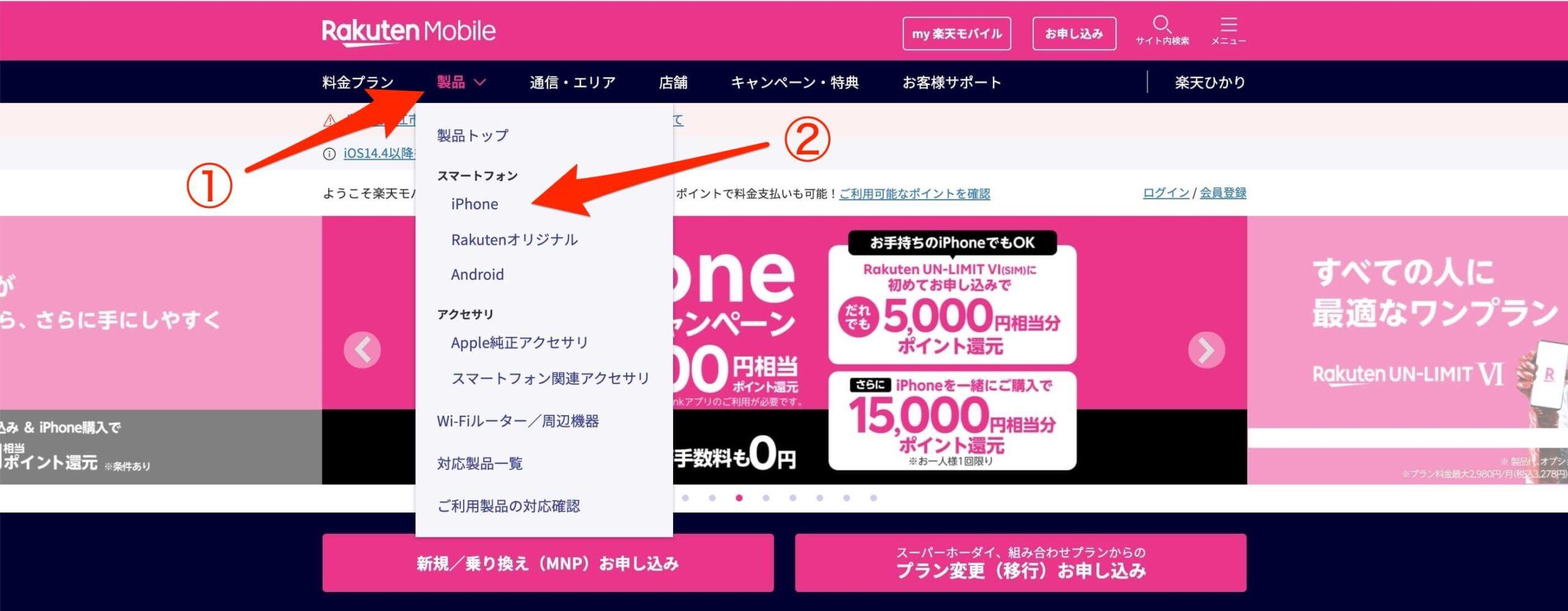 製品からiPhoneを選択