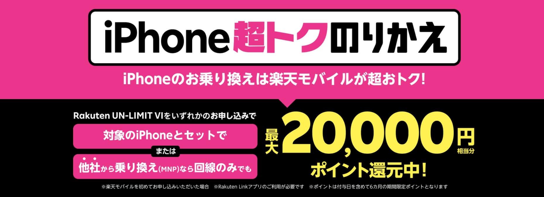 他社から乗り換えで最大2万円相当還元
